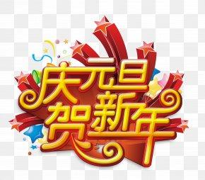 Qingyuan Dan Celebrate Chinese New Year Material - New Years Day Chinese New Year PNG