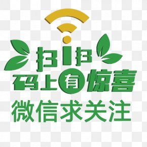 WiFi WeChat Pays Attention - Wi-Fi Computer Network Wireless Network Icon PNG