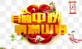 Mid-Autumn Festival - Mooncake Mid-Autumn Festival Traditional Chinese Holidays U706fu8c1c PNG