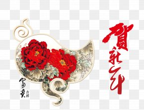 China Wind Wealth And Good Fortune Chinese New Year - Chinese New Year Greeting Card Lunar New Year Christmas Traditional Chinese Holidays PNG