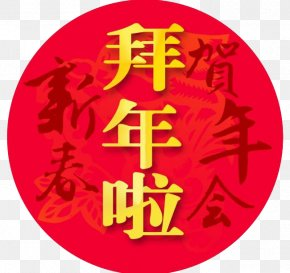 New Year Badge - Chinese New Year Lunar New Year PNG