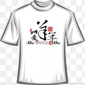 Fashion T-shirt - T-shirt Clothing PNG