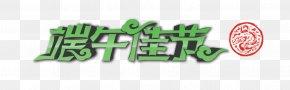 Dragon Boat Festival - Zongzi Dragon Boat Festival U7aefu5348 PNG