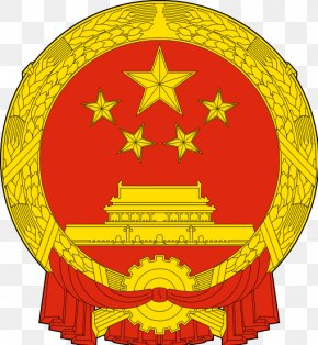 China - National Emblem Of The People's Republic Of China Symbol Ministry Of Agriculture And Rural Affairs Of The People's Republic Of China PNG
