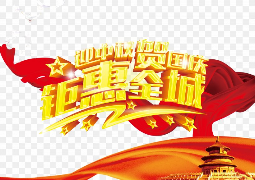 Mid-Autumn Festival National Day Of The Peoples Republic Of China, PNG, 3508x2480px, Midautumn Festival, Autumn, Brand, Day, Festival Download Free