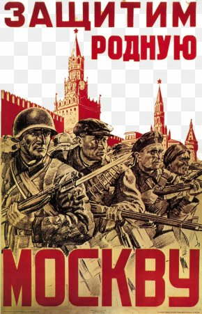 World War II Soviet Soldiers - Moscow Second World War World War II Posters From The Soviet Union Great Patriotic War PNG
