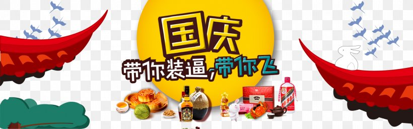 Mooncake Mid-Autumn Festival National Day Of The Peoples Republic Of China Poster, PNG, 1920x600px, Mooncake, Autumn, Brand, Festival, Midautumn Festival Download Free