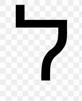 Hebrew Language - Lamedh Hebrew Alphabet Letter PNG