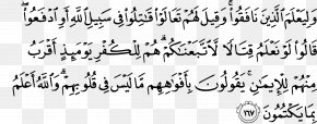 Islam - Qur'an Battle Of Uhud Al Imran Torah In Islam Surah PNG