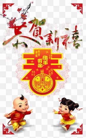 Happy New Year - Chinese New Year Poster New Years Day PNG
