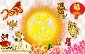 Chinese New Year - Le Nouvel An Chinois Tiger Chinese New Year PNG