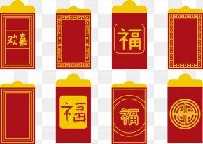 Vector Chinese New Year Red Envelopes - Red Envelope Chinese New Year U304au5e74u7389 PNG