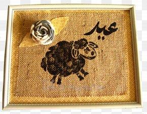 Eid Cross Stitch - Eid Al-Adha Eid Al-Fitr Muslim World The Event Of Ghadir Khumm Handicraft PNG