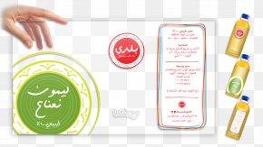 Lantern Ramadan Greeting Card - Brand Corporate Identity PNG
