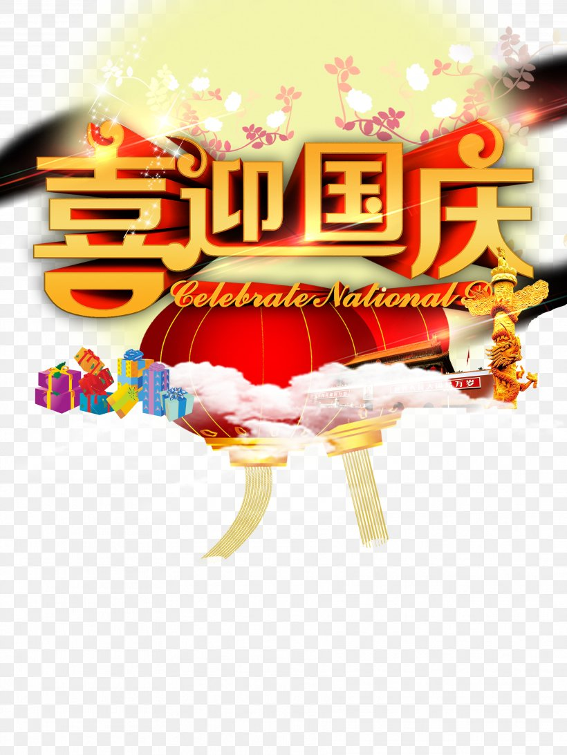 National Day Of The Peoples Republic Of China Public Holiday National Day Of The Peoples Republic Of China National Day Of The Republic Of China, PNG, 3543x4724px, China, Advertising, Art, Day, Dragon Boat Festival Download Free