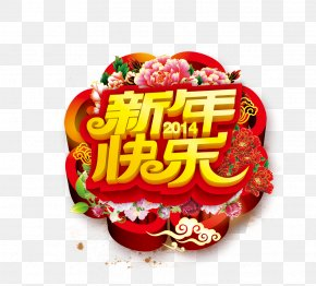 Happy New Year - Chinese New Year Le Nouvel An Chinois PNG
