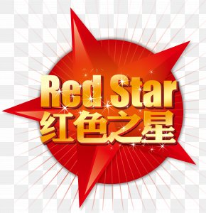 Red Star HD Free WordArt Pull Material - Red Star Download PNG