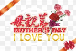 Mother's Day Poster Design - Mother's Day Wedding Invitation Poster PNG