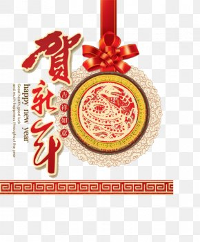 New Year Chinese New Year - Chinese New Year Lunar New Year Chinese Zodiac Poster PNG