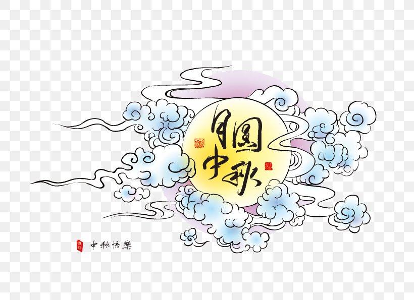 Mid-Autumn Festival Mooncake Illustration, PNG, 709x595px, Mooncake, Advertising, Area, Art, Cartoon Download Free