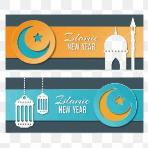 Greeting Cards Islam New Year - Islamic New Year Islamic Calendar Mosque PNG