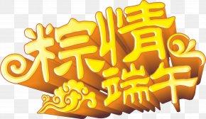 Love Dumplings Dragon Boat Festival - Zongzi Dragon Boat Festival U7aefu5348 Poster PNG
