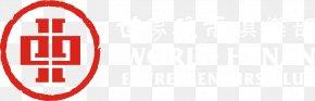 儿童节logo - Logo Brand Trademark Number PNG