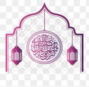 Purple Church Border Poster - Quran Islam Ramadan Eid Al-Adha PNG