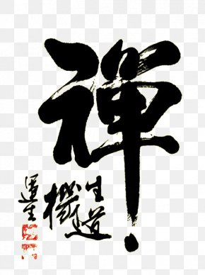 Free Ink Calligraphy Word Buckle Creative Zen - China Zen Chinoiserie Chinese Calligraphy Poster PNG
