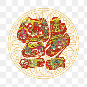 Chinese New Year Blessing Word - Chinese New Year Fu Papercutting PNG