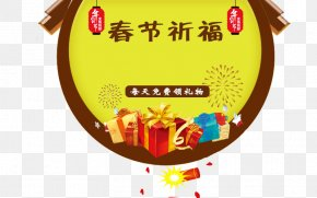 Chinese New Year Blessing - Chinese New Year Gift PNG