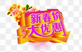 Chinese New Year Offer Ads - Advertising Lunar New Year Download Chinese New Year PNG