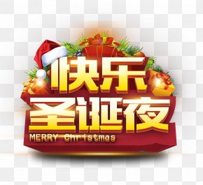 Happy Christmas Eve - Christmas Eve Gift PNG