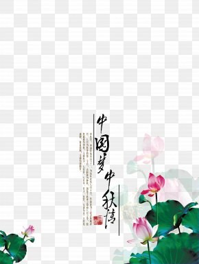 Chinese Mid-Autumn Dream Love Poster - China Mooncake Mid-Autumn Festival Poster PNG