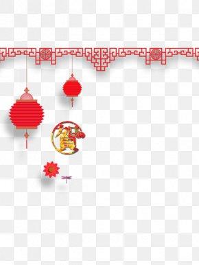 Lantern,Congratulate,Chinese New Year - Lantern Papercutting Chinese New Year PNG