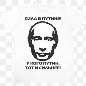 Vladimir Putin - Vladimir Putin T-shirt President Of Russia Soviet Union PNG