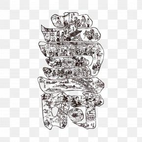 Artwork - Euclidean Vector PNG