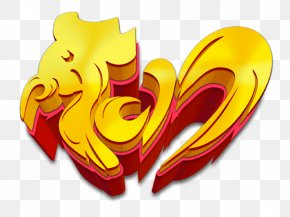 Chinese New Year Year Of The Rooster Chicken Contour Graphics - Chinese New Year Download Clip Art PNG