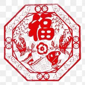 Chinese New Year - Chinese New Year Papercutting Art PNG