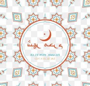 Vector Islamic New Year - Halal Quran Islamic New Year PNG