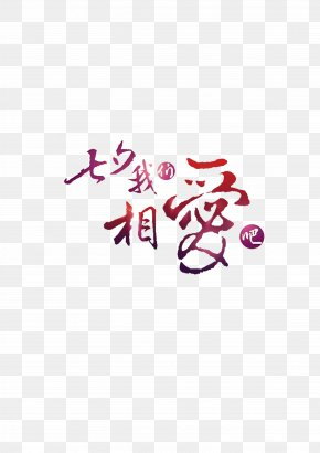 Valentines Day - Qixi Festival Valentines Day PNG