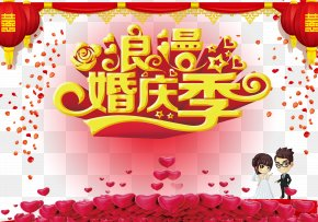 Wedding - Wedding Invitation Romance Marriage PNG
