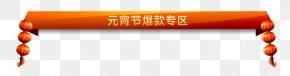 Chinese New Year Lantern Home Bar Title Bar - Tangyuan Lantern Festival Chinese New Year PNG