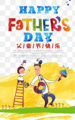 Father's Day - Fathers Day Poster PNG