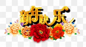 Gold Happy New Year - New Years Day Chinese New Year Vecteur PNG