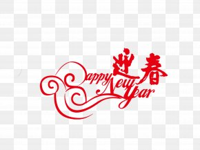 Celebrate Chinese New Year - Lunar New Year Typeface Chinese New Year Typography PNG