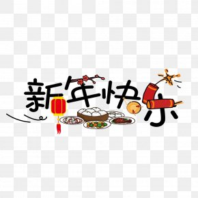 Happy New Year - Chinese New Year Image 0 Design PNG