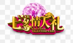 Valentines Day - Qixi Festival Valentines Day Romance Poster PNG
