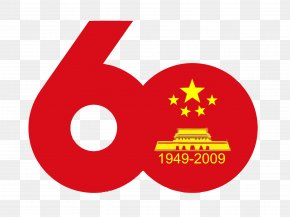 60th - 60th Anniversary Of The People's Republic Of China Logo National Day PNG