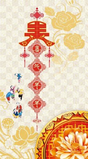 Year Of The Goat Chinese New Year Poster - Chinese New Year U95f9u65b0u5e74 Poster Chinese Zodiac PNG
